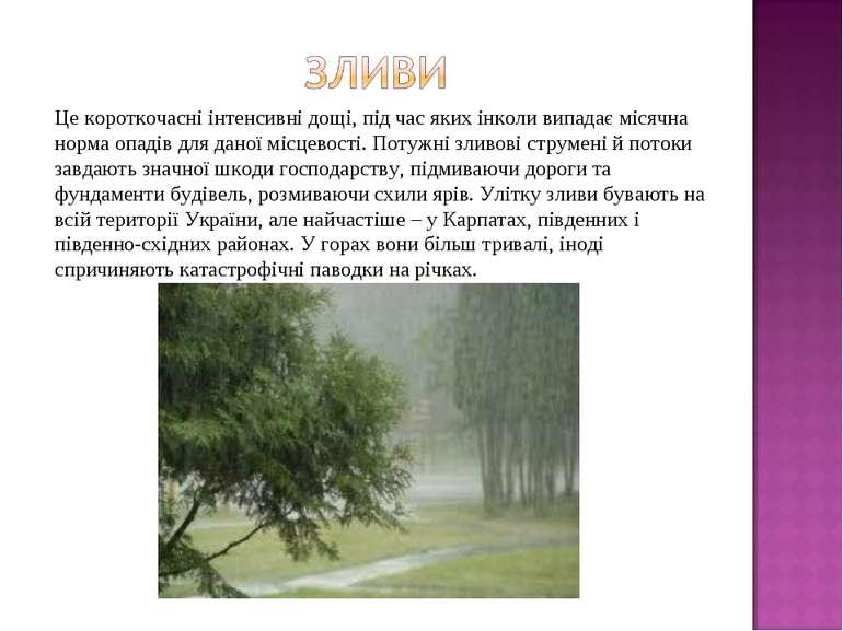 Це короткочасні інтенсивні дощі, під час яких інколи випадає місячна норма оп...