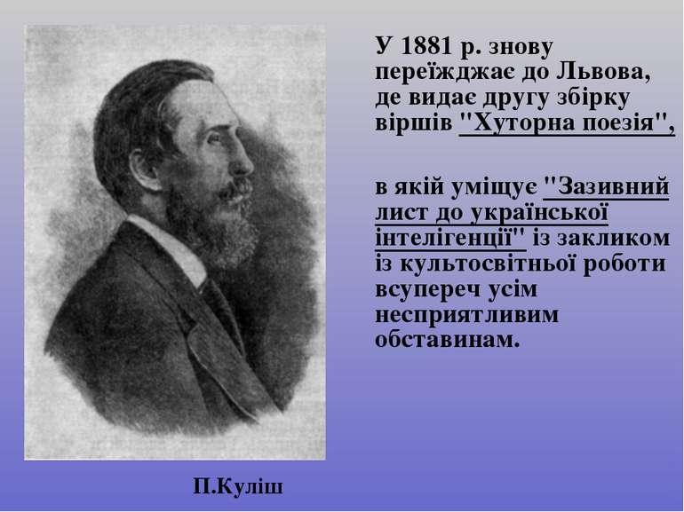 """У 1881 р. знову переїжджає до Львова, де видає другу збірку віршів """"Хуторна п..."""