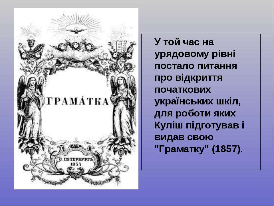 У той час на урядовому рівні постало питання про відкриття початкових українс...