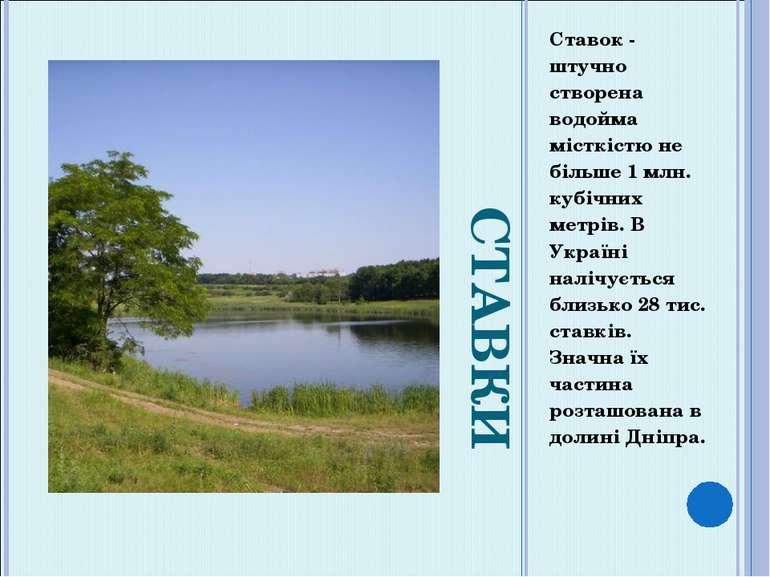 СТАВКИ Ставок - штучно створена водойма місткістю не більше 1 млн. кубічних м...