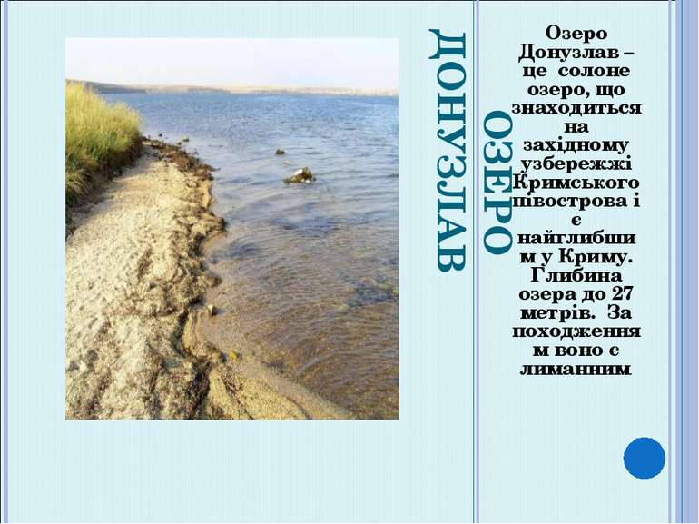 ОЗЕРО ДОНУЗЛАВ Озеро Донузлав – це солоне озеро, що знаходиться на західному ...