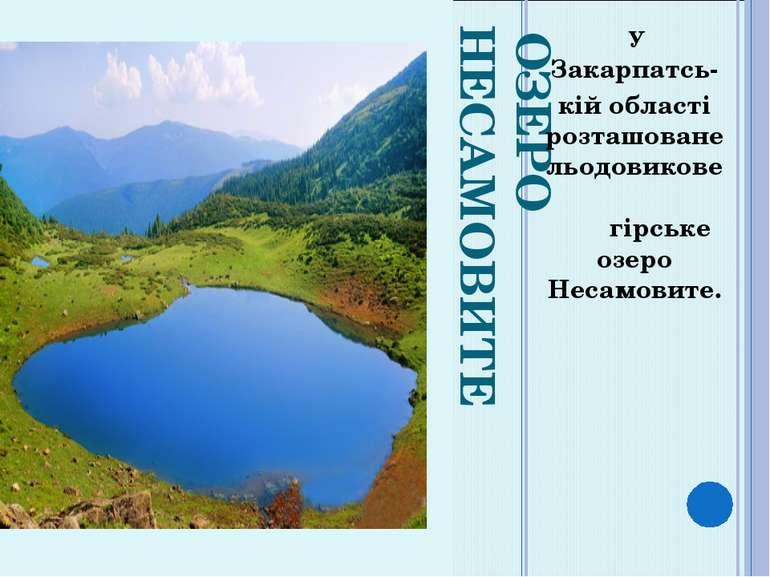 ОЗЕРО НЕСАМОВИТЕ У Закарпатсь- кій області розташоване льодовикове гірське оз...