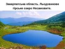 Закарпатська область. Льодовикове гірське озеро Несамовите.