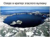 Озеро в кратері згаслого вулкану
