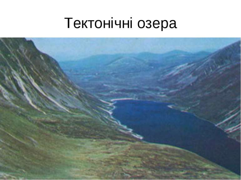 Тектонічні озера