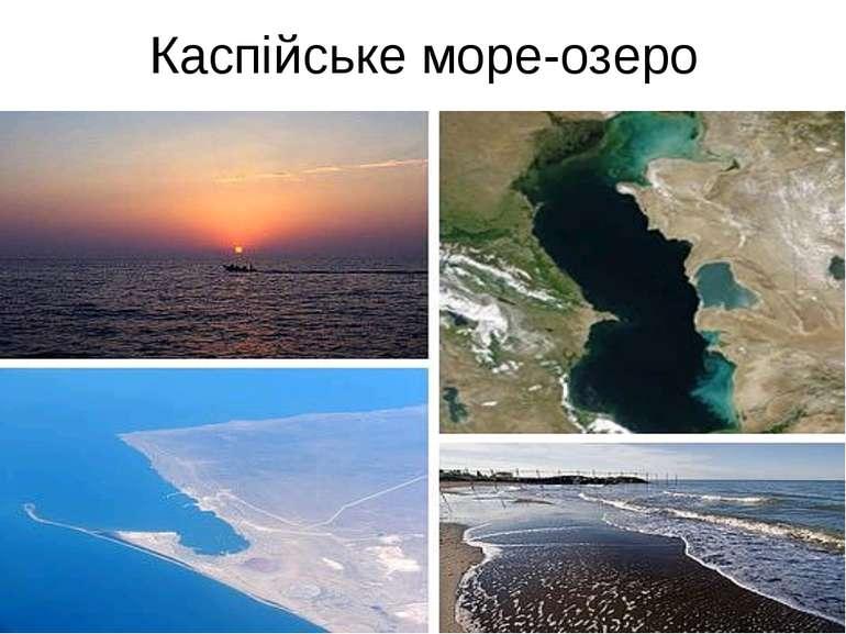 Каспійське море-озеро