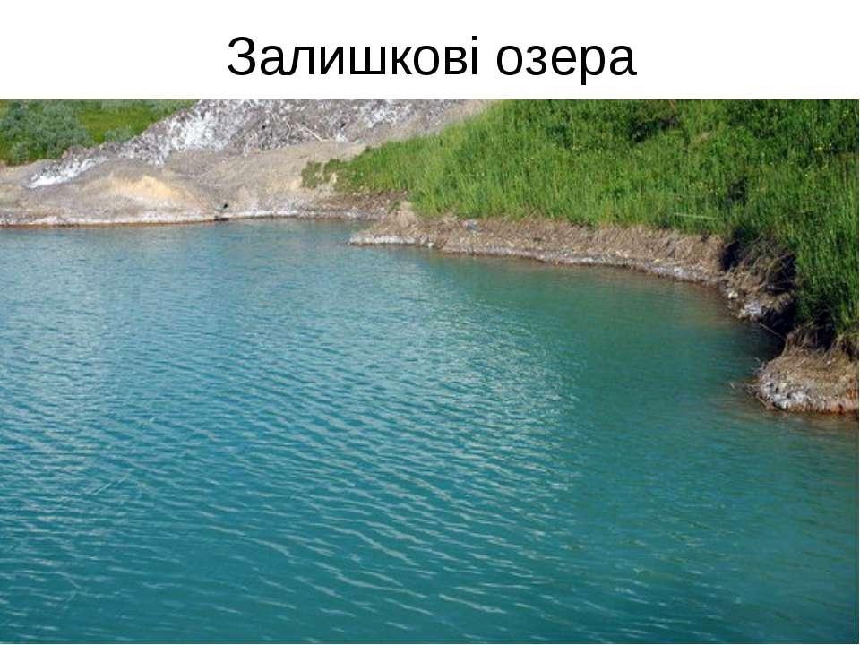 Залишкові озера