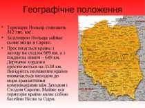 Географічне положення Територія Польщі становить 312 тис. км². За площою Поль...