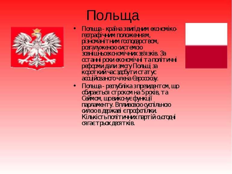 Польща Польща - країна з вигідним економіко-географічним положенням, різноман...
