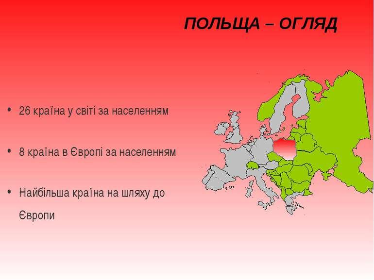 26 країна у світі за населенням 8 країна в Європі за населенням Найбільша кра...