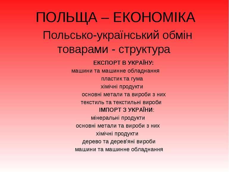 ЕКСПОРТ В УКРАЇНУ: машини та машинне обладнання пластик та гума хімічні проду...