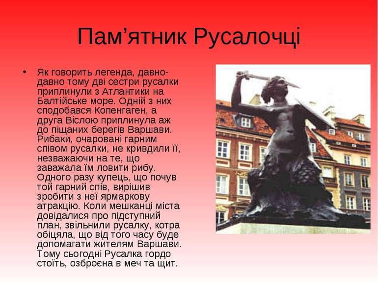 Пам'ятник Русалочці Як говорить легенда, давно-давно тому дві сестри русалки ...