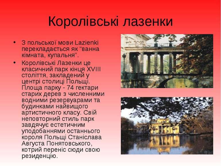 """Королівські лазенки З польської мови Lazienki перекладається як """"ванна кімнат..."""