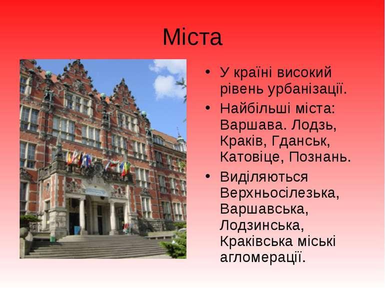 Міста У країні високий рівень урбанізації. Найбільші міста: Варшава. Лодзь, К...