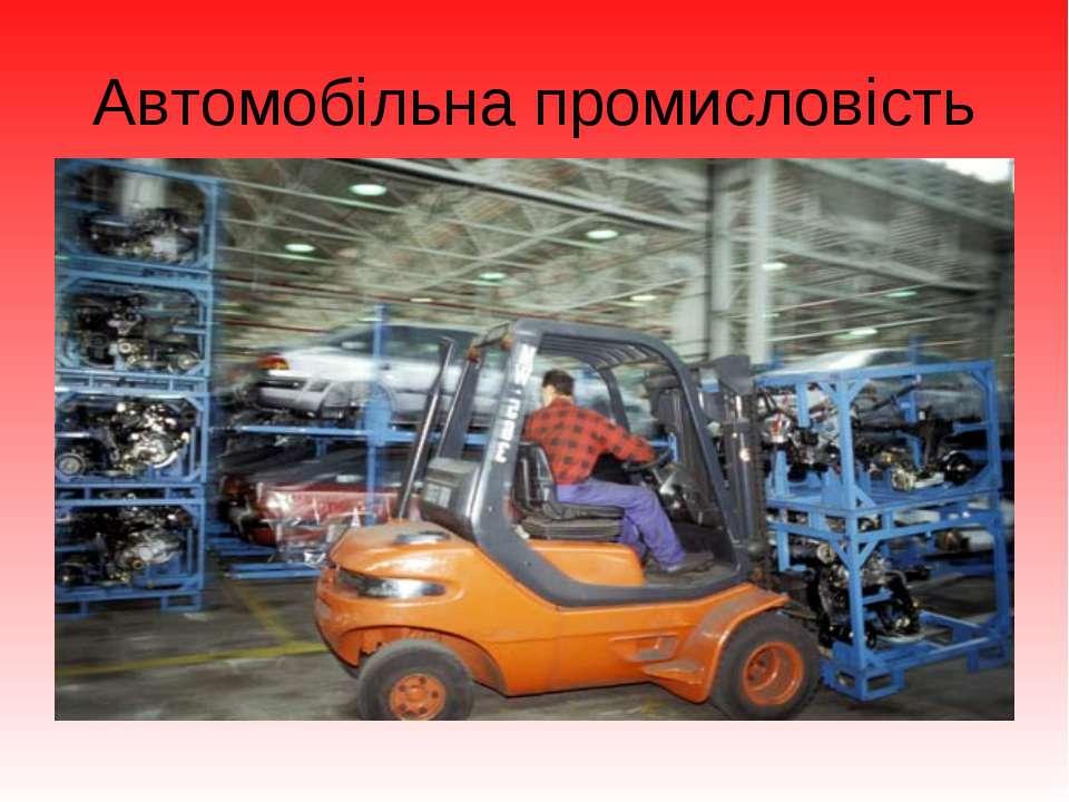 Автомобільна промисловість