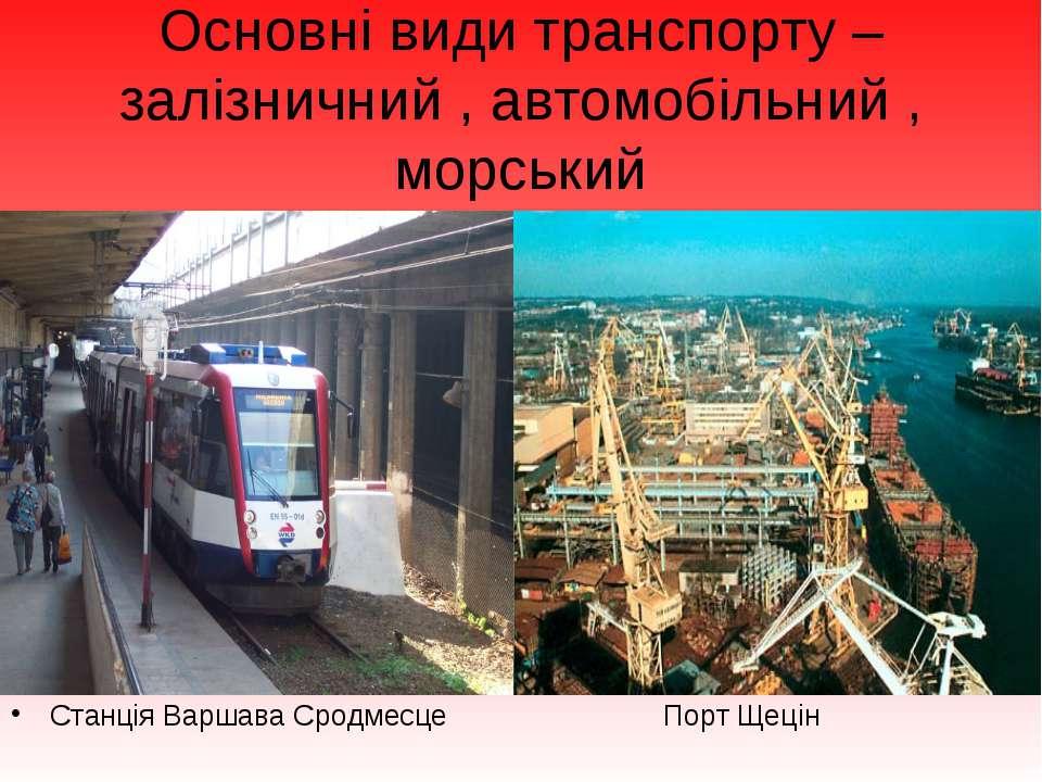 Основні види транспорту – залізничний , автомобільний , морський Станція Варш...