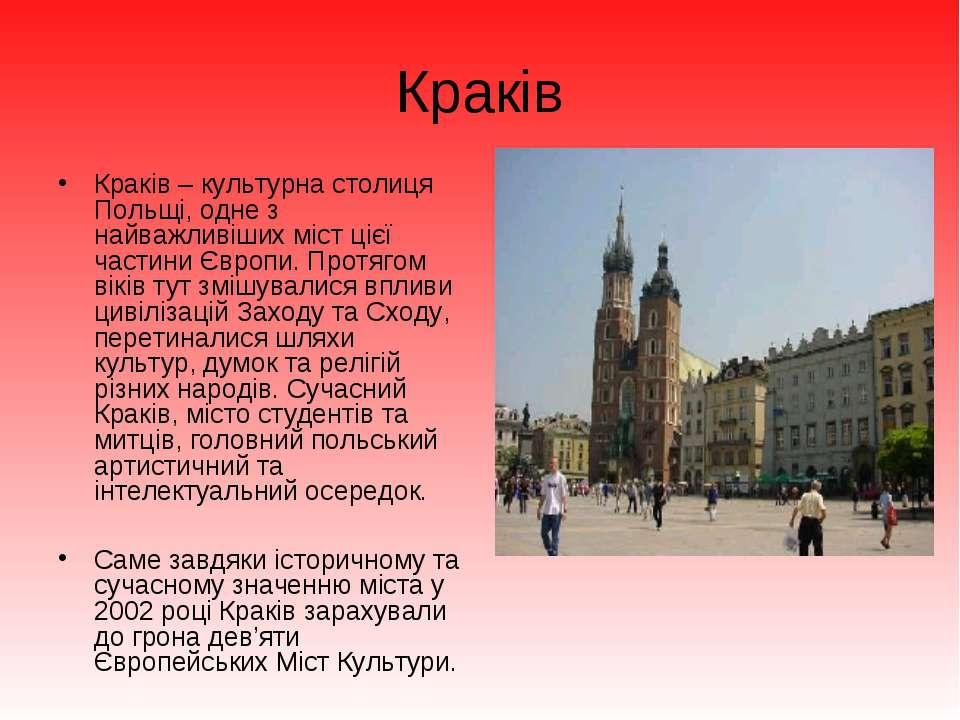 Краків Краків – культурна столиця Польщі, одне з найважливіших міст цієї част...