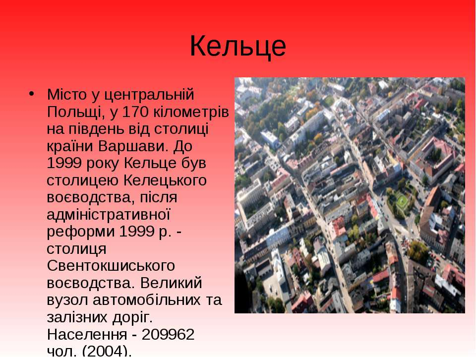 Кельце Місто у центральній Польщі, у 170 кілометрів на південь від столиці кр...