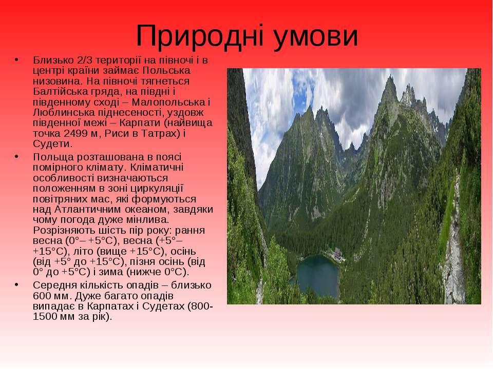 Природні умови Близько 2/3 території на півночі і в центрі країни займає Поль...