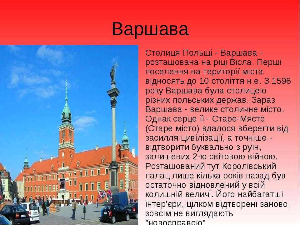 Варшава Столиця Польщі - Варшава - розташована на ріці Вісла. Перші поселення...