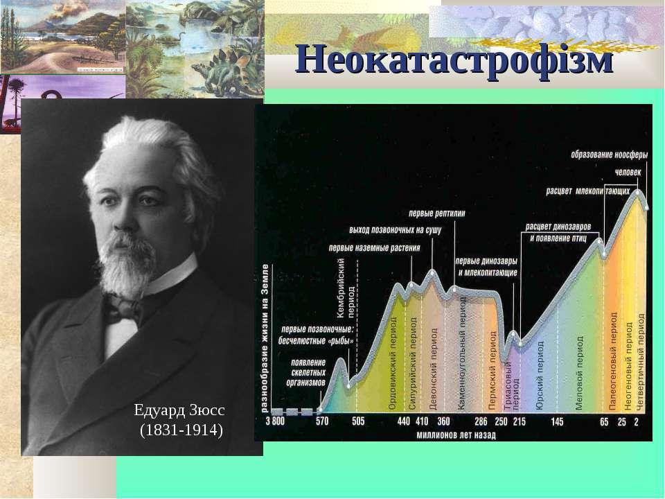 Неокатастрофізм ЕдуардЗюсс (1831-1914)