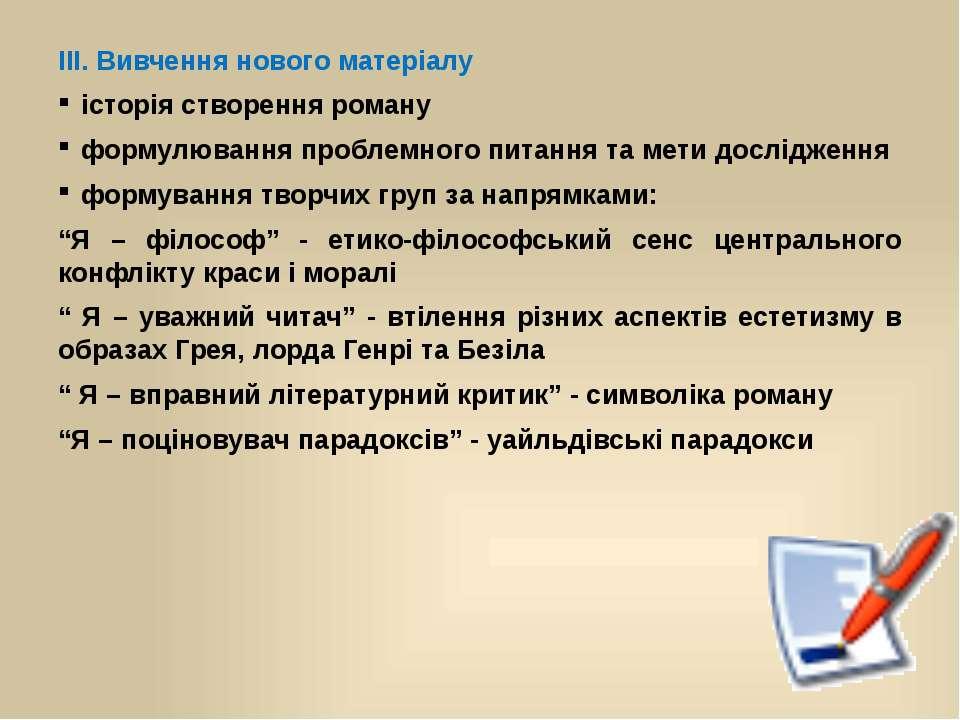 ІІІ. Вивчення нового матеріалу ІІІ. Вивчення нового матеріалу історія створен...