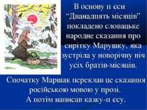 """В основу п'єси """"Дванадцять місяців"""" покладено словацьке народне сказання про ..."""