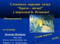 """Словацька народна казка """"Брати – місяці"""" у перекладі Б. Нємцової Літературний..."""
