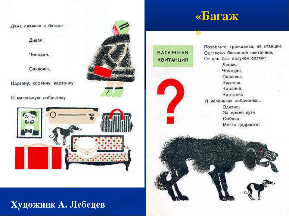 «Багаж» Художник А. Лєбєдєв