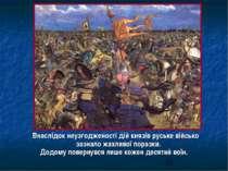 Внаслідок неузгодженості дій князів руське військо зазнало жахливої поразки. ...