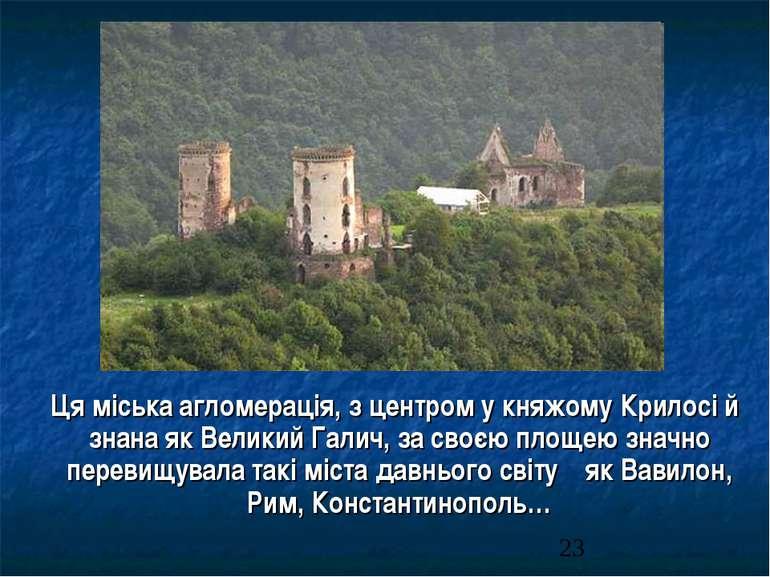 Ця міська агломерація, з центром у княжому Крилосі й знана як Великий Галич, ...