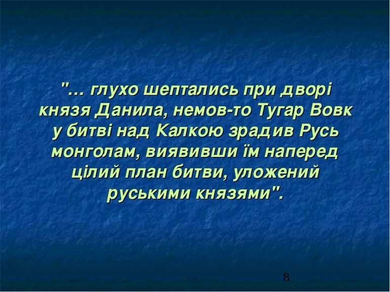 """""""… глухо шептались при дворі князя Данила, немов-то Тугар Вовк у битві над Ка..."""