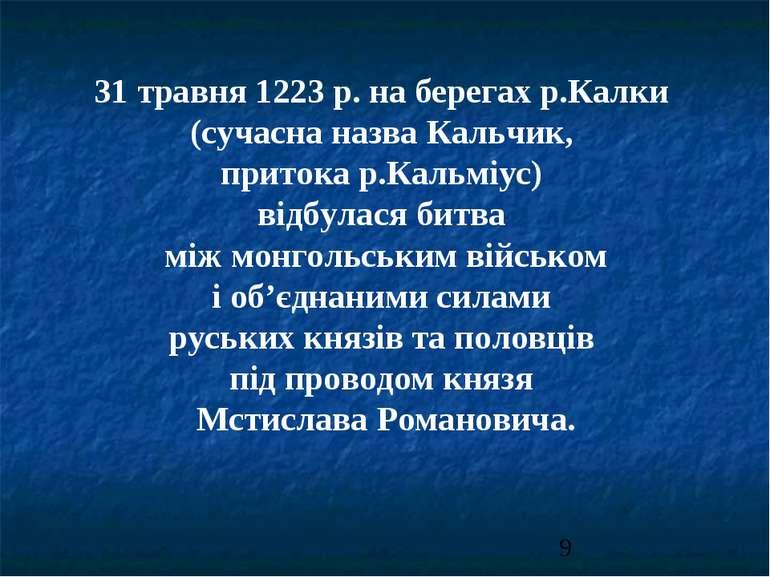 31 травня 1223 р. на берегах р.Калки (сучасна назва Кальчик, притока р.Кальмі...