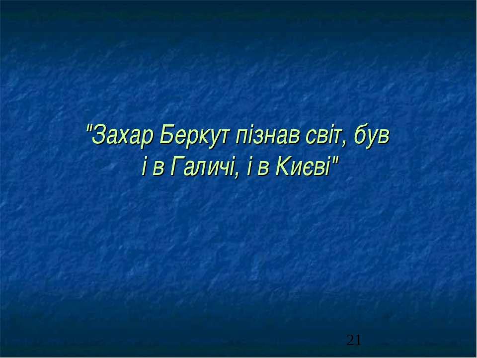 """""""Захар Беркут пізнав світ, був і в Галичі, і в Києві"""""""