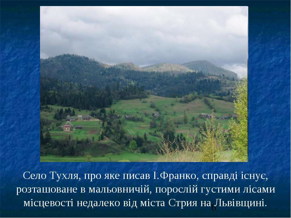 Село Тухля, про яке писав І.Франко, справді існує, розташоване в мальовничій,...