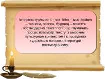 Інтертекстуальність (лат. Inter – між і textum – тканина, зв'язок, будова) – ...
