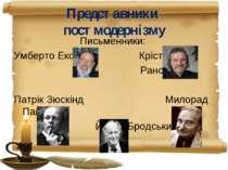 Представники постмодернізму Письменники: Умберто Еко Крістоф Рансмайр Патрік ...