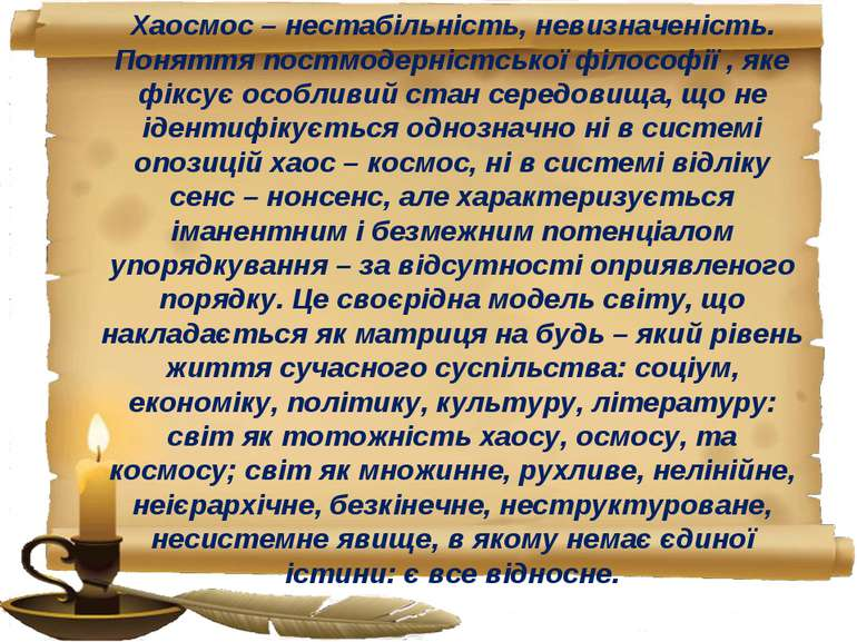 Хаосмос – нестабільність, невизначеність. Поняття постмодерністської філософі...