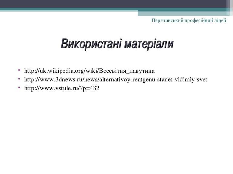 Використані матеріали http://uk.wikipedia.org/wiki/Всесвітня_павутина http://...