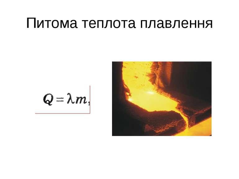 Питома теплота плавлення