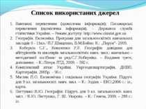 Список використаних джерел Вантажні перевезення (щомісячна інформація); Пасаж...
