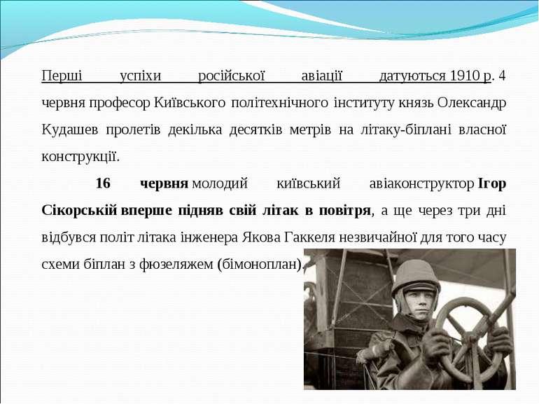 Перші успіхи російської авіації датуються1910р.4 червняпрофесорКиївськог...