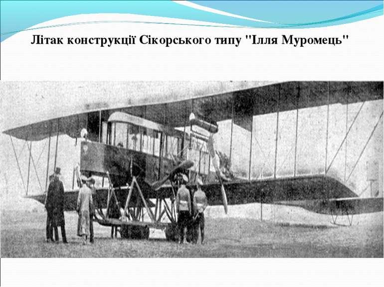 """Літак конструкціїСікорського типу """"Ілля Муромець"""""""