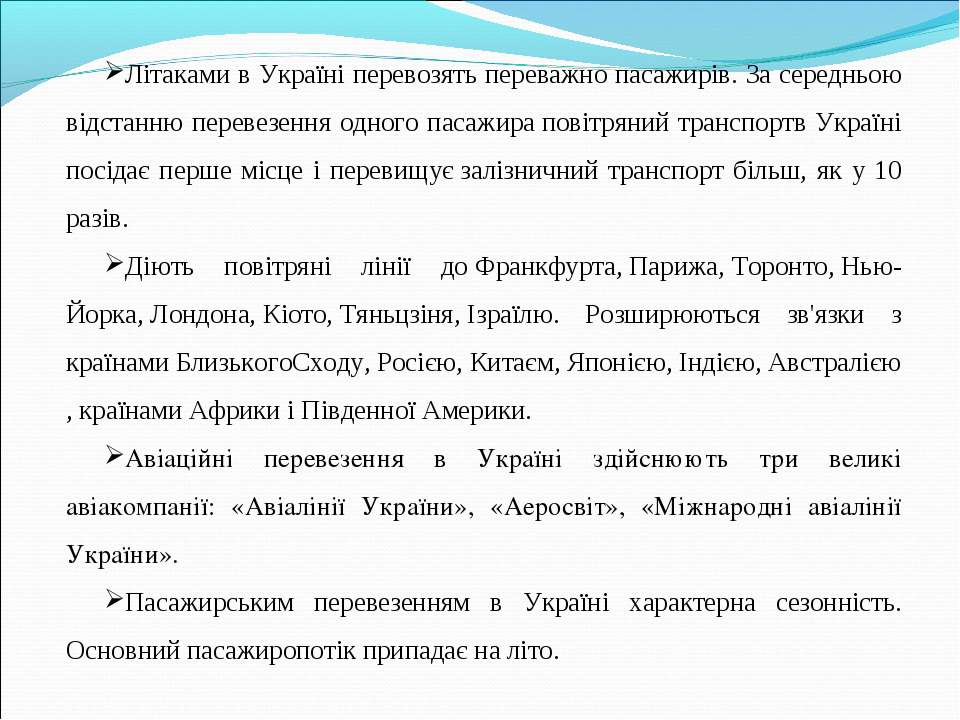 Літаками в Україні перевозять переважно пасажирів. За середньою відстанню пер...