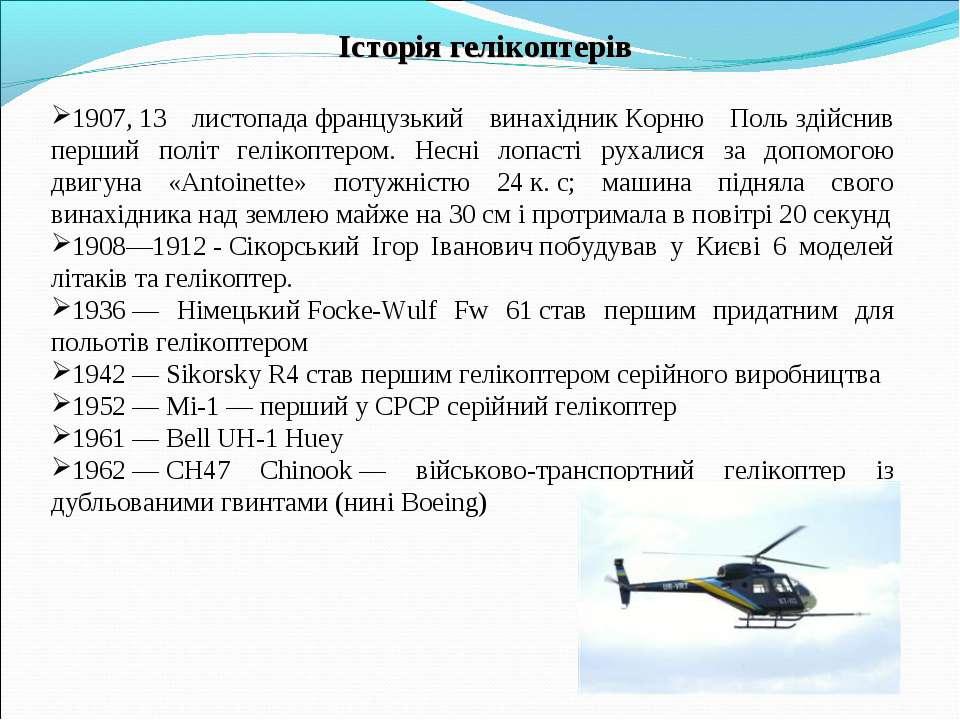 Історія гелікоптерів 1907,13 листопадафранцузький винахідникКорню Пользді...