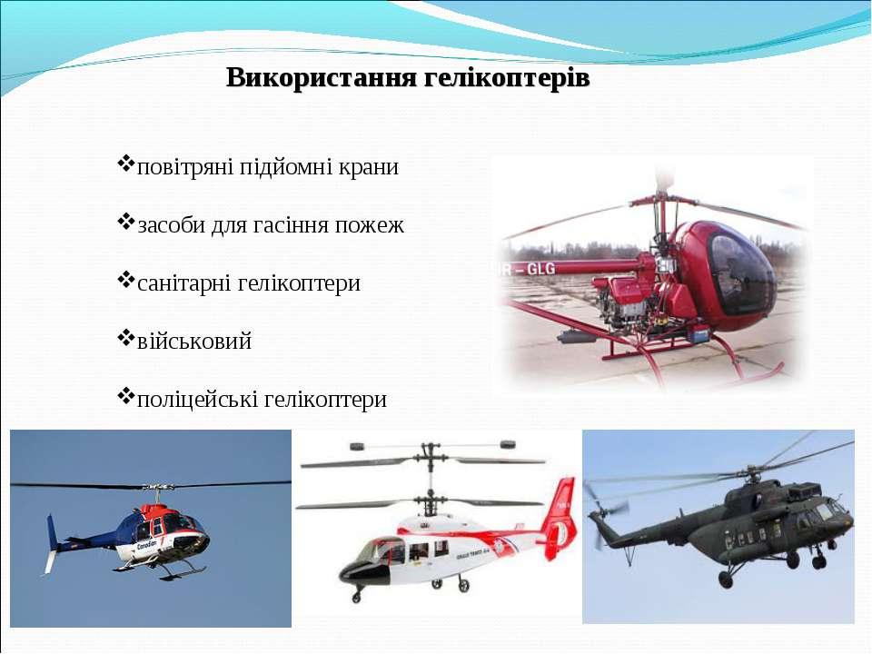 Використання гелікоптерів повітряні підйомні крани засоби длягасіння пожеж с...