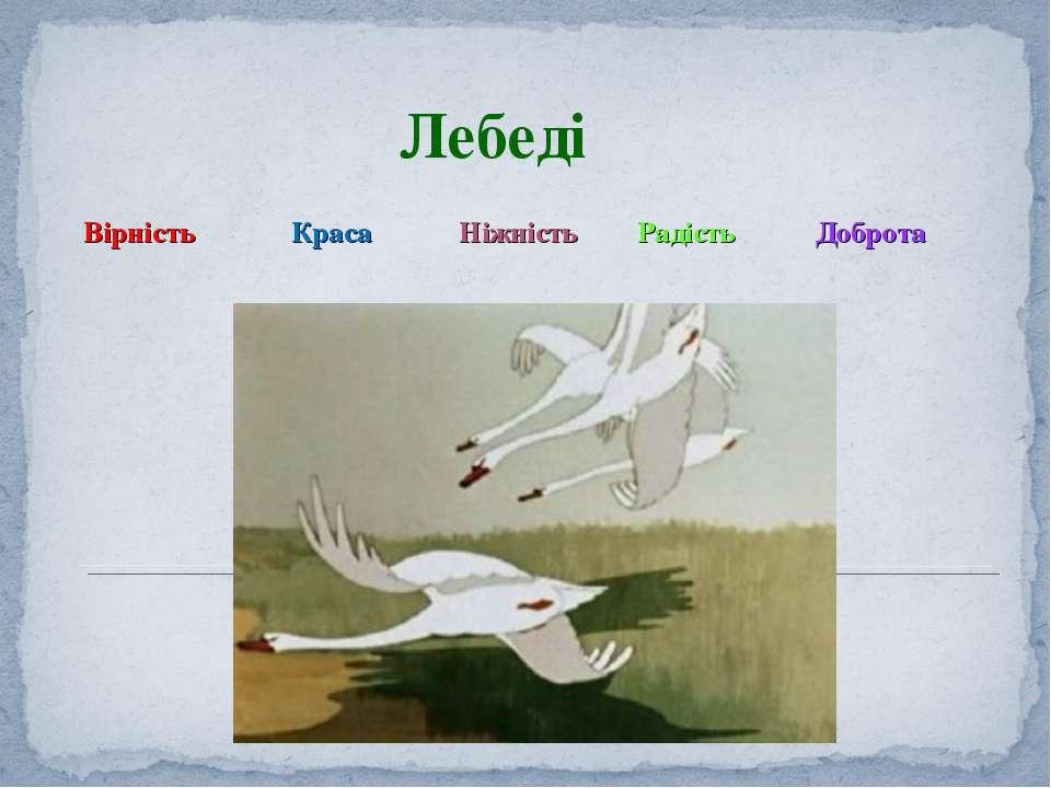 Вірність Краса Ніжність Радість Доброта Лебеді