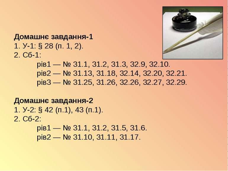 Домашнє завдання-1 1. У-1: § 28 (п. 1, 2). 2. Сб-1: рів1 — № 31.1, 31.2, 31.3...