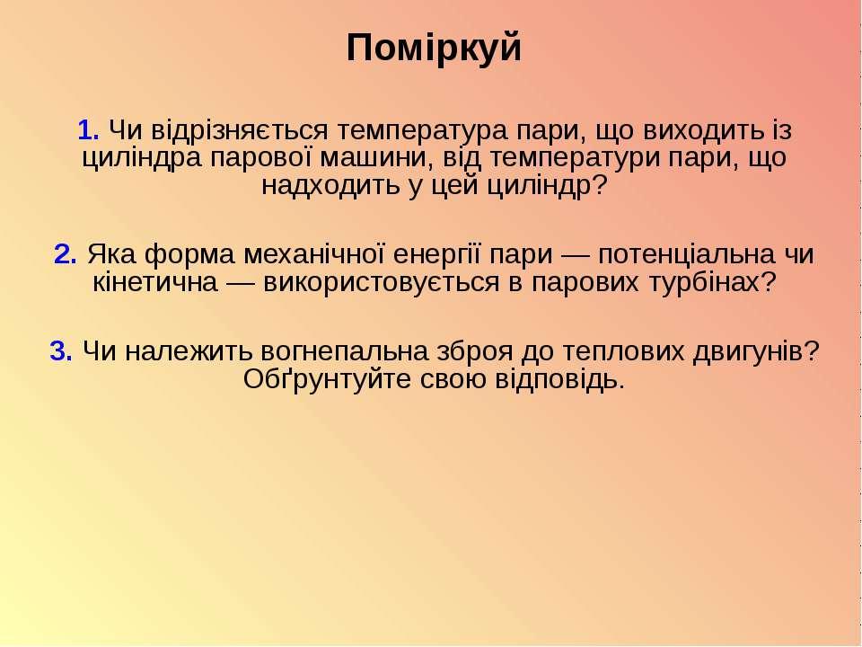Поміркуй 1. Чи відрізняється температура пари, що виходить із циліндра парово...