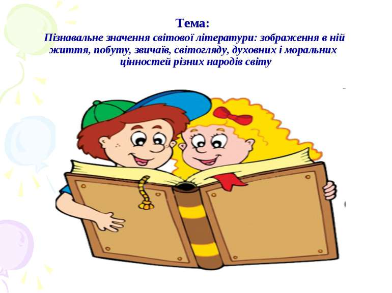Тема: Пізнавальне значення світової літератури: зображення в ній життя, побут...